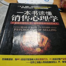 一本书读懂销售心理学