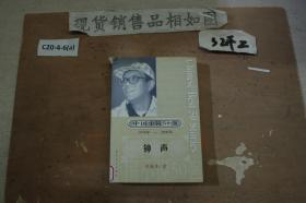 中国小说50强1978-2000年钟声