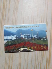 彭德怀纪念馆 明信片