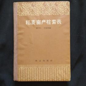 《稻麦亩产检索表》精装 杨守仁编著 1955年1版1印 馆藏 品佳.书品如图