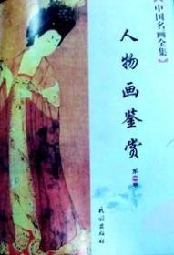 中国画作品集