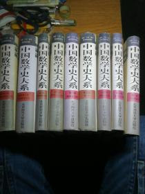 中国数学史大系(全八卷加副卷第一卷,副卷第二卷;缺第二卷)