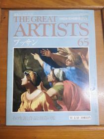 分册百科?西洋绘画(65)周刊