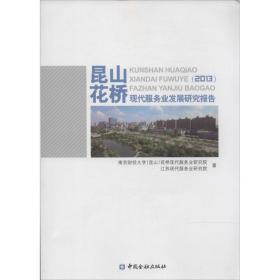 昆山花桥现代服务业发展研究报告(2013)