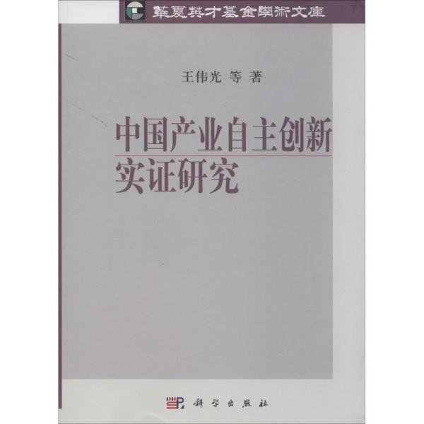 中国产业自主创新实证研究