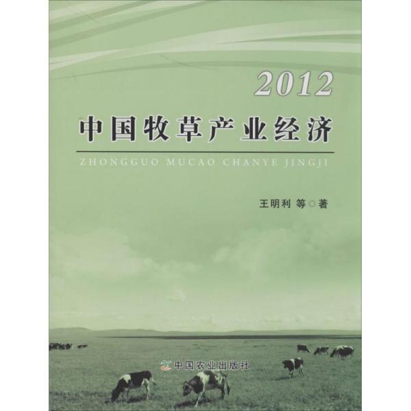 中国牧草产业经济2012