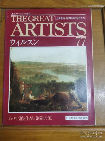 分册百科?西洋绘画(77)周刊