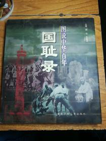 图说中华百年国耻录