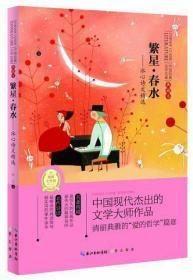 中国经典文学名著  繁星·春水