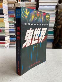 中⌒ ��第一部鬼�W���:鬼世界(1998年一�Z版一印)