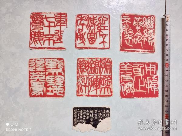 文革时期,1975年手拓,印谱,有边款印拓,应该是上海名家, 不知道作者 ,查到就是大漏,品相如图,真假自鉴。值不了多少钱。不折腾,不包退换啊,不退不换,为不争议纠纷,慎重下单