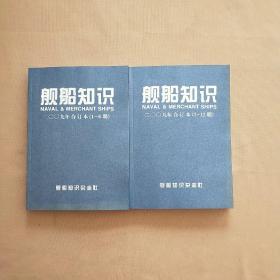 舰船知识 2009年1-6、7-12两册  合订本