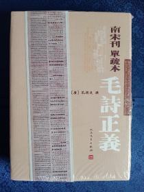 南宋刊单疏本毛诗正义(影印版)未开封