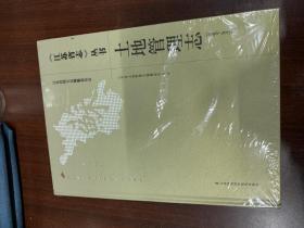 《江苏省志》丛书 土地管理志 1996-2015