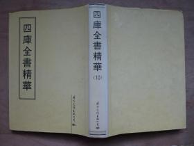 钦定四库全书 史记 卷一至三十【据四库本影印100部】