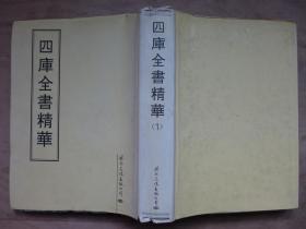 钦定四库全书 周易注疏 尚书正义【据四库本影印100部】