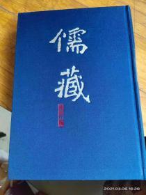 儒藏(精华编241二四一集部)
