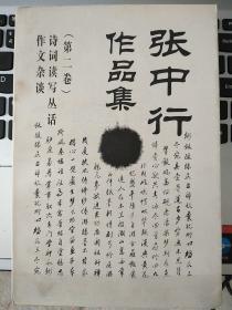 张中行作品集.2