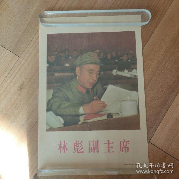 林彪副主席