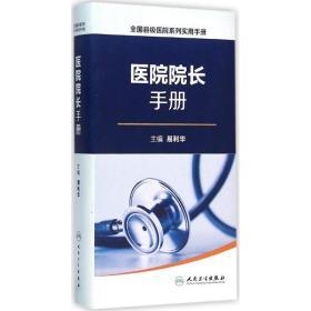 全國縣級醫院系列實用手冊·院長手冊