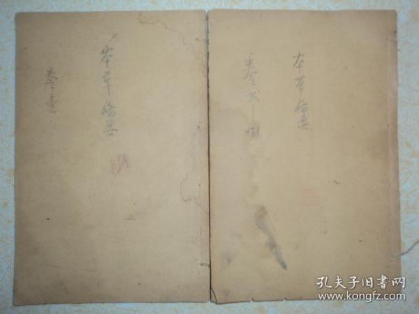 民国线装医书、【补图本草备要】、八卷两册全、品相完美