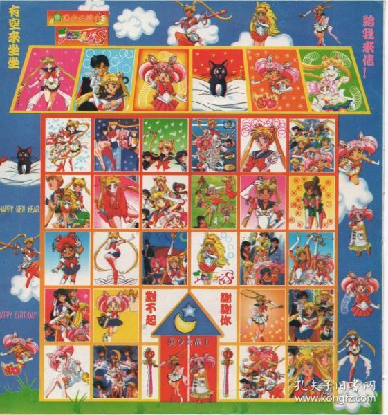 动画,动漫,卡通人物《美少女战士》