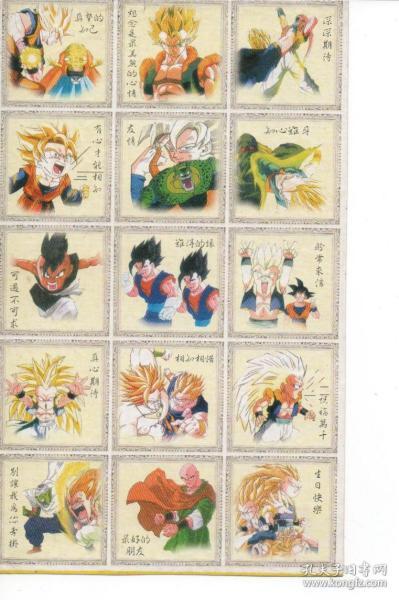 动漫,卡通,动画贴片《七龙珠》