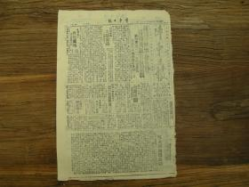 《阵中日报》(洛阳发行) 1939年9月25日,湖北再克通城;洞庭会战一周歼敌万人;日军败退三水;博爱四百伪军反水;因内容攻击共产主义,德国禁售希特勒著作《我的奋斗》;难民在武岗