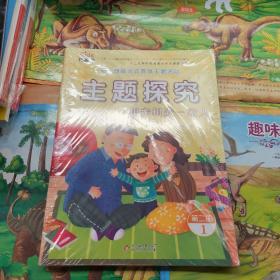 幼儿园探究式游戏主题活动 主体研究 第2册 共6本合售