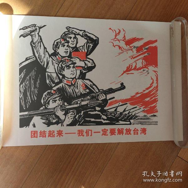 团结起来-我们一定要解放台湾
