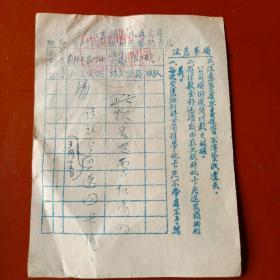 定襄县1956年油料预付款扣还登记卡片