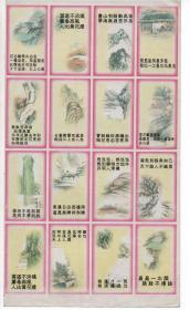唐诗,国画书签类贴纸,贴片