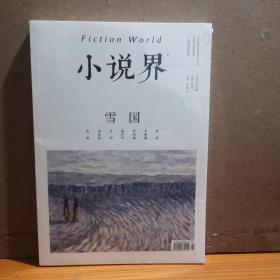 小说界2021-1(雪国、全新未开封)