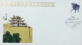 长沙市集邮协会成立2周年纪念封(天心阁图)