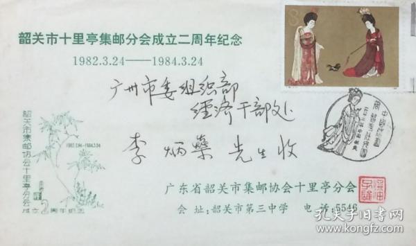 韶关市十里亭集邮分会成立两周年纪念封