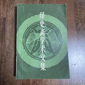绎史斋学术文集(尹恭弘先生签名版 83年一版一印)