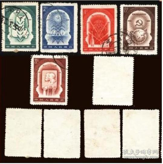 信销票 纪44 伟大的十月社会主义革命四十周年 5全