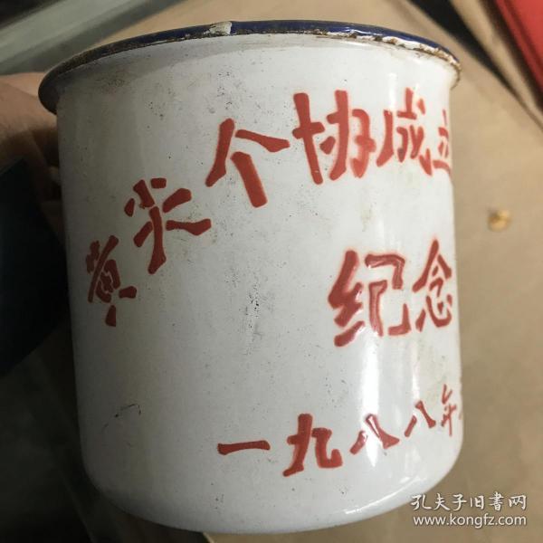 盐城市黄尖镇个体协会成立搪瓷茶缸