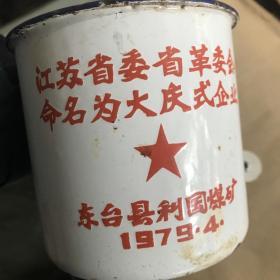 文革后期东台县利国煤矿江苏省委省革委会命名为大庆式企业 搪瓷茶缸
