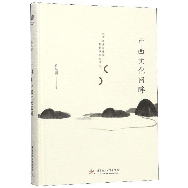 中西文化回眸(精)