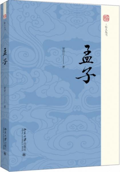 孟子(精)/未名哲人丛书