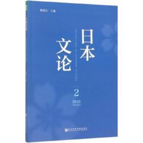 日本文论(2 2019总第2辑)