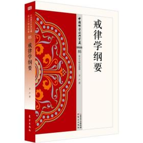 戒律学纲要/中国佛学经典宝藏