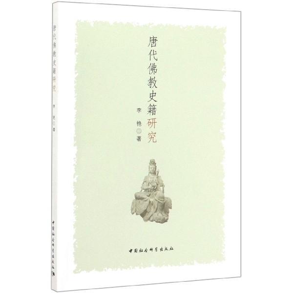 唐代佛教史籍研究