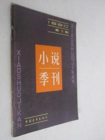 小说季刊      1980年第3期