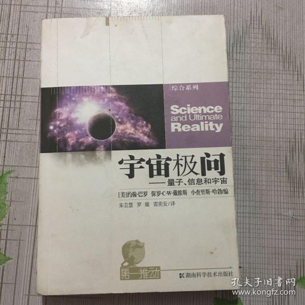 宇宙极问:量子、信息和宇宙