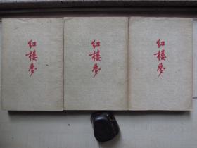 1955年作家出版社32开: 红楼梦      3册全