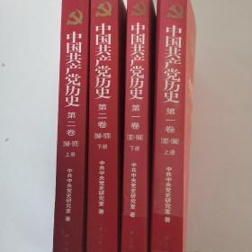 中国共产党历史(第一丶二卷四本合售)