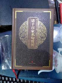 中华国粹经典文库:诸子百家名句赏析(精装)(私藏品佳