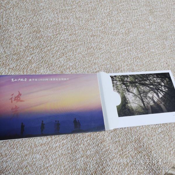嵩山少林寺庚子年(2020首发纪念明信片)限量版